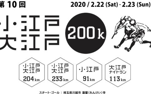 第10回小江戸大江戸200k