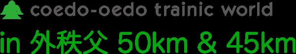 第7回トレニックワールド in 外秩父50km & 45km