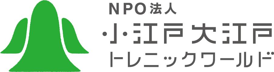 NPO法人小江戸大江戸トレニックワールド
